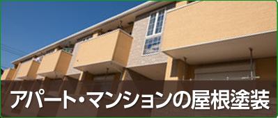 アパート・マンションの屋根修理