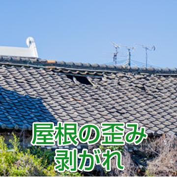 屋根の歪み、剥がれ