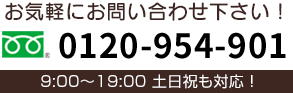 お電話0120-954-901|営業時間9:00~19:00 土日祝も対応!