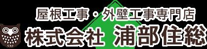 株式会社浦部住総|屋根修理・屋根塗装専門店 株式会社浦部住総