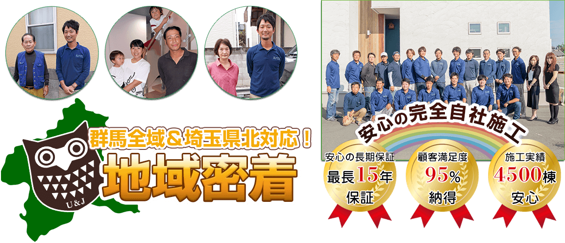 屋根の修理・リフォーム・塗装なら株式会社浦部住総です!