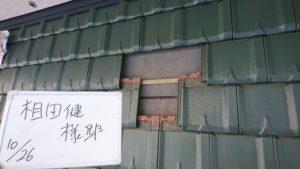 被害を受けた既存の瓦を三枚剥がした時の屋根