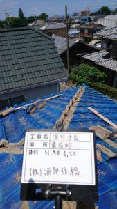 棟瓦を取り外した後の屋根