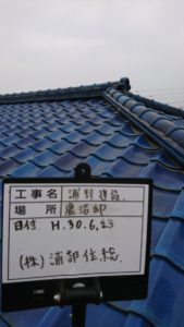 丸瓦の設置が終わった状態の屋根