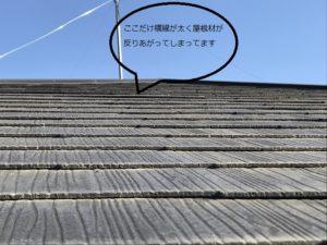 現調時の反りあがってる屋根