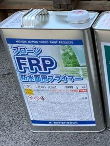 フローンFRP防水面用プライマー