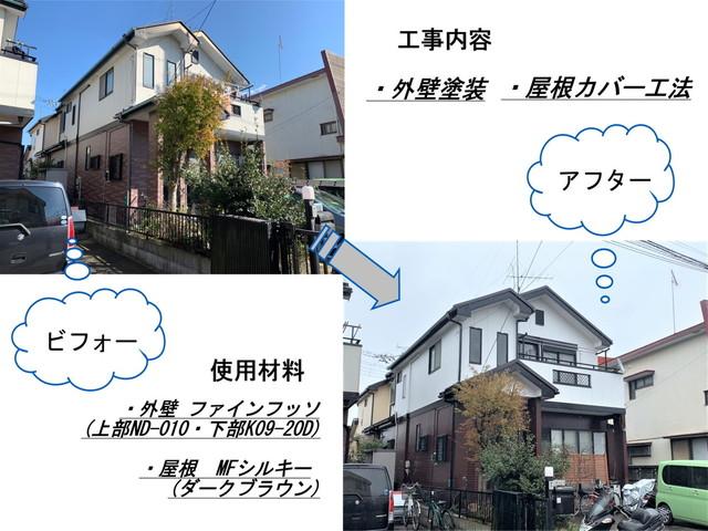 加須市 K様邸