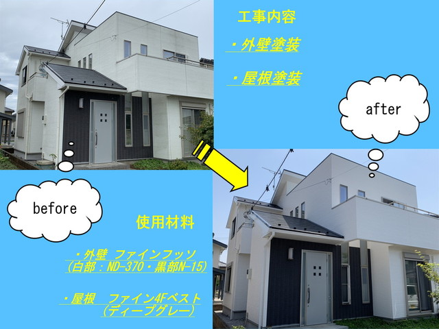 千代田町S様邸