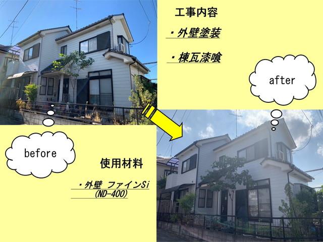 加須市T様邸